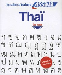 CAHIER ECRITURE THAI
