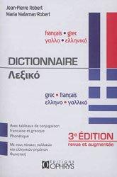 DICTIONNAIRE GREC-FRANCAIS / FRANCAIS-GREC