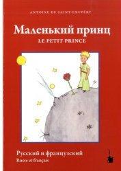 Le Petit Prince en Russe & Français