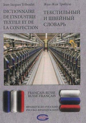 Dictionnaire de l'industrie textile et de la confection-goursau henri-9782904105371