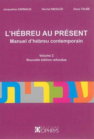 L'hébreu au présent-ophrys-9782708014381