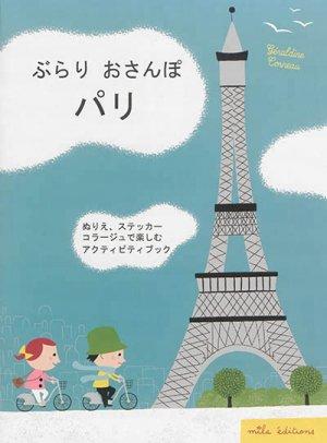 Ma Balade à Paris - Version Japonaise - mila - 9782840068563