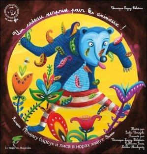 Un cadeau surprise pour les animaux ! - Conte letton bilingue franco-russe - Livre + CD-le verger des hesperides-9782365873260